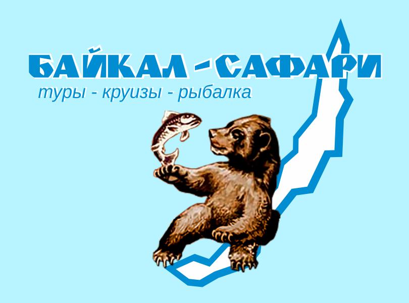 Байкал Сафари